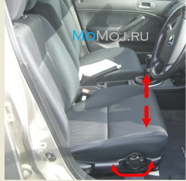 Регулировка высоты подушки передних сидений.