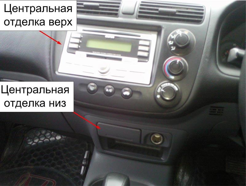 как снять радио honda civic 2012 года