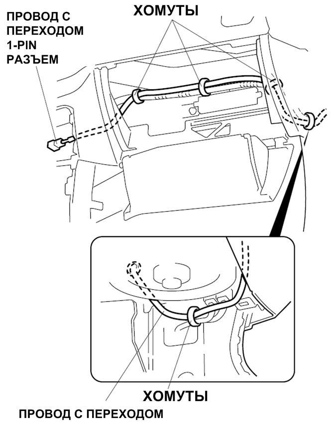 43_проводка под перчаточным ящиком