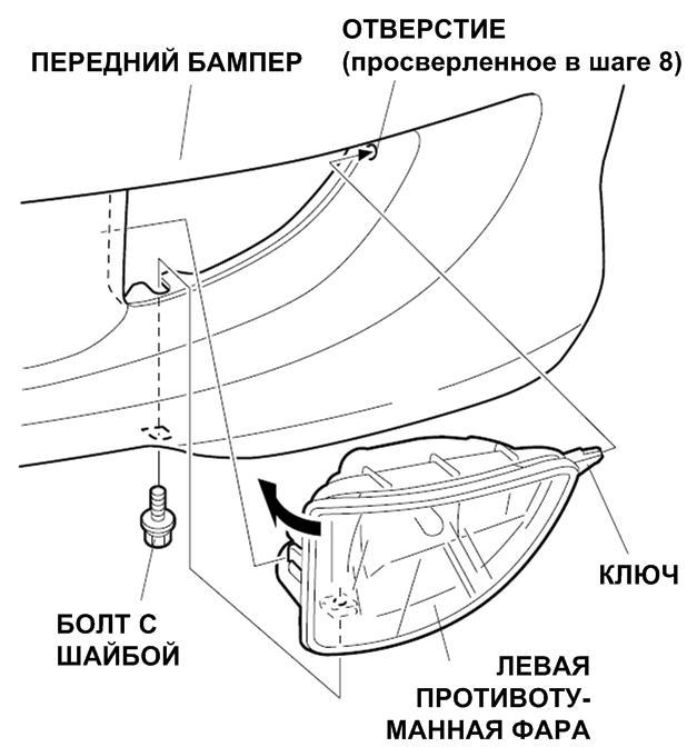 23_установка левой туманки